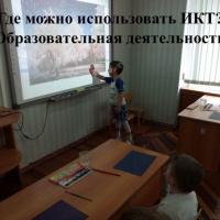 Мастер-класс «Формирование математических представлений у дошкольников с использованием ИКТ»