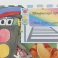 Фотоотчет о проведении творческого конкурса «Мой друг— светофор»