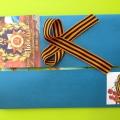 Лэпбук «70 лет Победы» для детей старшей группы