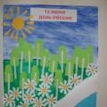 Стенгазета «День России». Детский мастер-класс