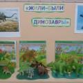 Конспект интегрированного занятия в старшей группе «Жили-были динозавры»