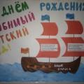 Изображение - Поздравление детского сада с юбилеем detsad-328292-1461327994