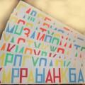 Дидактическая игра «Разноцветные буквы»