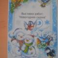 Отчёт о выставке на тему «Новогодняя сказка»