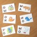 Конспект логопедического занятия в подготовительной к школе группе «Гласные звуки [а], [о], [у], [и], [э], [ы]»