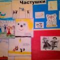 Конспект проектировочной деятельности детей 6–7 лет «Народное творчество»