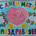 Стенгазета «Поздравляем с Днём матери»