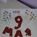 Поздравительная открытка «9 мая»