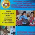 Духовно-нравственное воспитание старших дошкольников с ФНР и ФФНР в условиях логопункта