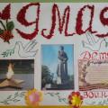 Наша стенгазета к 9 мая. «Мы за мир»