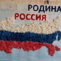 Фотоотчёт о работе над проектом «Моя Родина-Россия»
