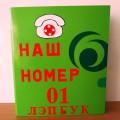 Лэпбук «Наш номер 01» Дидактическое пособие по пожарной безопасности