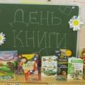 Фотоотчёт «День детской книги»
