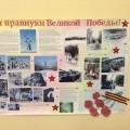 Стенгазета к 70-летию Победы «Мы— правнуки Великой Победы!»