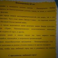 Краткосрочный проект для детей младшей группы «С юбилеем, город Нововоронеж!»