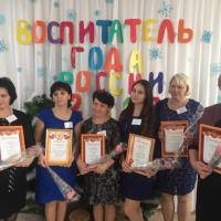 Фотоотчет о муниципальном этапе конкурса «Воспитатель года-2018»
