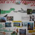 Стенгазета «Берегите природу»