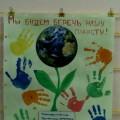 Стенгазета «Мы будем беречь нашу планету»
