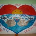 Фотоотчет «Крым— моя Родина»