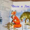 Театрализованная деятельность по мотивам русской народной сказки «Лисичка-сестричка и серый волк» в старшей группе