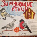Стенгазета «Как помочь птицам зимой?»