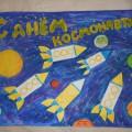 Стенгазета «С Днём космонавтики»
