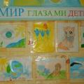Конкурс рисунков «Мир глазами детей». Фотоотчет о детском творчестве