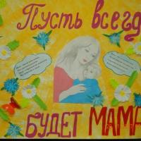 Мастер-класс «Детская коллективная работа «Пусть всегда будет мама!»