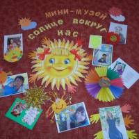 Фотоотчёт о мини-музее «Солнце вокруг нас»