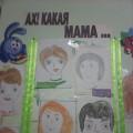 Фотоотчёт о выставке детских работ «Ах, какая мама!» (старшая группа)