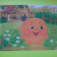 Многофункциональное дидактическое пособие-книга для детей старшего дошкольного возраста «Колобок на новый лад»