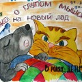 Спектакль «Сказка про глупого мышонка— Капризного ребёнка» вторая младшая группа
