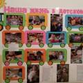 Стенгазета «Наша жизнь в детском саду»