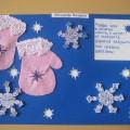 «Ах, ты, Зимушка-Зима» (работы и сочинение стихов родителей совместно с детьми)