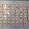 Игра «Алфавит в коробочке» (подготовка к обучение грамоте)