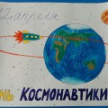 Стенгазета «День Космонавтики»