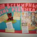 Фотоотчёт выставки детского рисунка «День правовой помощи детям»