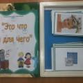 Развивающая игра для детей 2–3 лет «Это что и для чего»по формированию культурно-гигиенических навыков