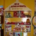 Мини-музей «Моя безопасность»