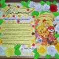 Приглашение на выпускной бал для сотрудников детского сада своими руками. Мастер-класс
