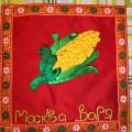 Куку-лоскуток для всероссийского кукурузного покрывала. Мое творчество. Фотоотчет