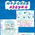 Дидактическая игра «Морская азбука» (подготовка к обучению грамоте)