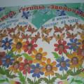 «Пусть солнце сияет с небес. И жизнь состоит из чудес!» 8 Марта в детском саду (фотоотчет)