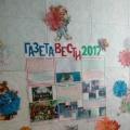 Газета для родителей воспитанников детского сада «Вести»