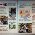 Еженедельная газета для родителей