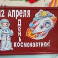 Фотоотчёт «День космонавтики в детском саду»