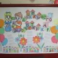 Стенгазета к Дню дошкольного работника