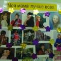Стенгазета ко Дню Матери «Моя мама лучше всех»