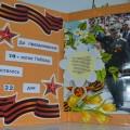 Проект к 70-летию Великой Победы «Поклонимся великим тем годам»