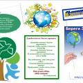 Буклет для родителей «Об экологии детям»